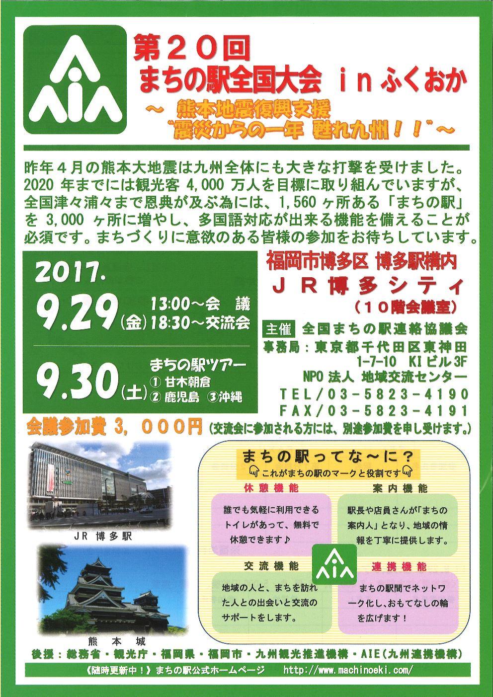 2017fukuoka